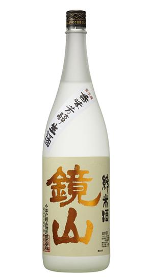 鏡山 純米生酒